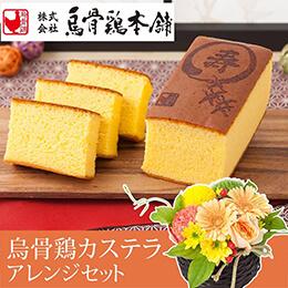 敬老の日 アレンジセット「烏骨鶏カステラ〜「寿」焼印入り〜」