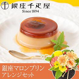 敬老の日 アレンジセット「銀座千疋屋 銀座マロンプリン」