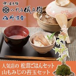 """敬老の日 盆栽セット「八代目儀兵衛""""三分咲き""""と、丹波屋""""松茸ごはんの素""""」"""