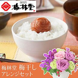 敬老の日 アレンジセット「梅林堂 涼音〜SUZUNE〜」