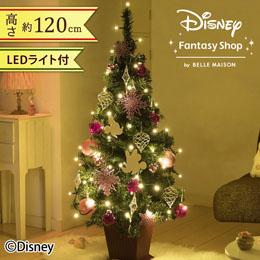 ディズニー クリスマスツリーセット「シャイニング・ホーリー」120cm(LEDライト付き)