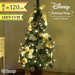 ディズニー クリスマスツリーセット「ゴールド・ノエル」120cm(LEDライト付き)
