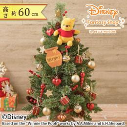 ディズニー ミニツリーセット「くまのプーさんのクリスマス」60cm(LEDライト付き)