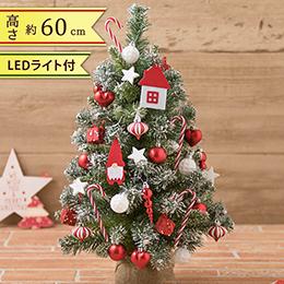 ミニツリーセット「ハッピー・ホワイトクリスマス」60cm(LEDライト付き)