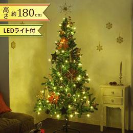 クリスマスツリーセット「クラシック de ノエル」180cm(LEDライト付き)