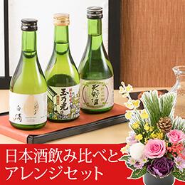 お正月 アレンジセット「日本酒飲み比べセット」