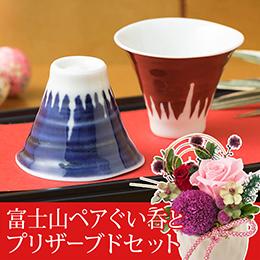 お正月 プリザーブドセット「富士山ペアぐい呑」