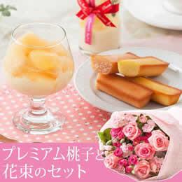 【母の日フラワーギフト】花束セット「おかやま桃子 プレミアム桃菓子アソート」