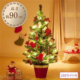 ツリーセット「ハッピー・ホワイトクリスマス」90cm(LEDライト・バスケット付き)