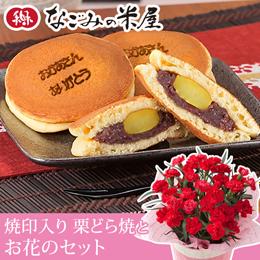 鉢植えセット「なごみの米屋 栗どら焼」~オリジナル焼印~