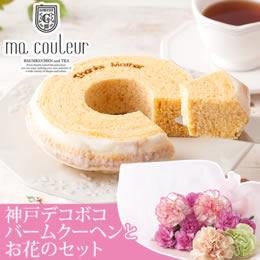 花束セット「マ・クルール 神戸デコボコバームクーヘン」