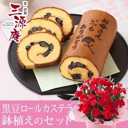 鉢植えセット「京・伏見三源庵 黒豆ロールカステラ」~オリジナル焼印入~