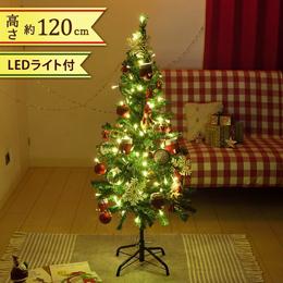 クリスマスツリーセット「ノルディック・サンタ」120cm(LEDライト付き)