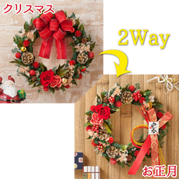 EX�h���C�t�����[���[�X�uHappy X'mas & New Year�`2way�`�v
