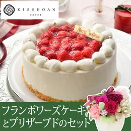 プリザーブドセット「KISSHOAN ホワイトフランボワーズケーキ」