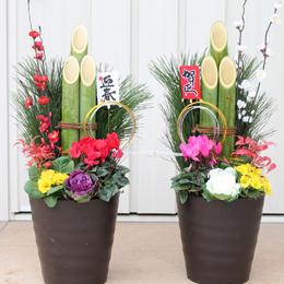 お正月 寄せ植え「モダン門松〜雅〜」一対用2個セット