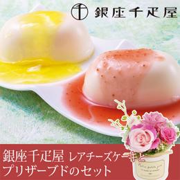 プリザーブドセット「銀座千疋屋 レアチーズケーキ」