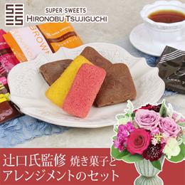 EXアレンジセット「辻口氏監修 スーパープレミアム焼き菓子」