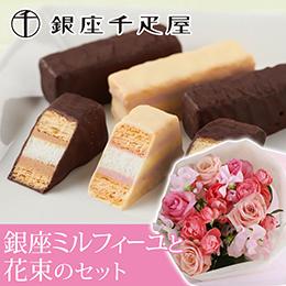 EX花束セット「銀座千疋屋 銀座ミルフィーユ」