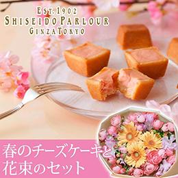 花束セット「資生堂パーラー 春のチーズケーキ」