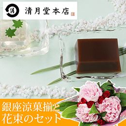 花束セット「銀座清月堂本店 銀座涼菓揃」