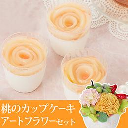アートフラワーセット「バラ咲き桃のカップケーキ」