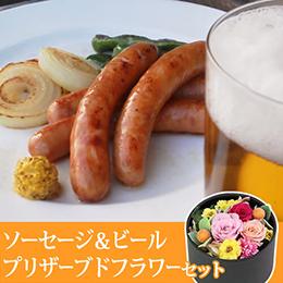 プリザーブドセット「チロルの森 ソーセージ&クラフトビール」