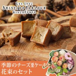 """花束セット「資生堂パーラー 季節のチーズケーキ""""マロン""""」"""