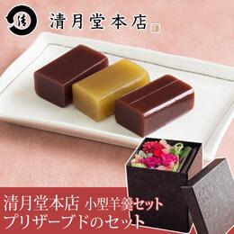 慶び紡ぎ合わせ箱「清月堂本店 小型羊羹セット」