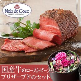 プリザーブドセット「シークレットボックス入り ノワ・ド・ココ 国産牛ローストビーフ」