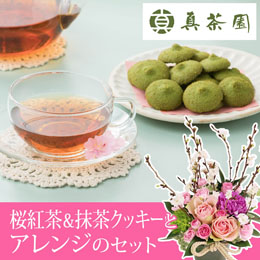 【最速で翌日配送対応】アレンジセット「真茶園 桜紅茶と抹茶クッキー」