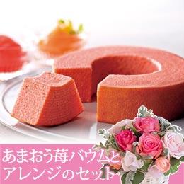 【最速で翌日配送対応】アレンジセット「あまおう苺バウムクーヘン」