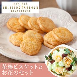 EX花束セット「資生堂パーラー 花椿ビスケット」