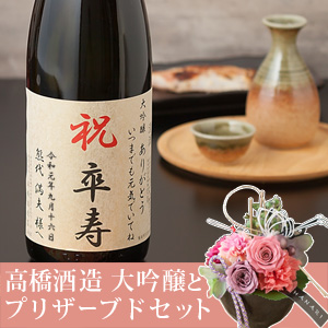 <千趣会イイハナ> プリザーブドセット「高橋酒造 大吟醸 ありがとう=長寿祝いラベル=」