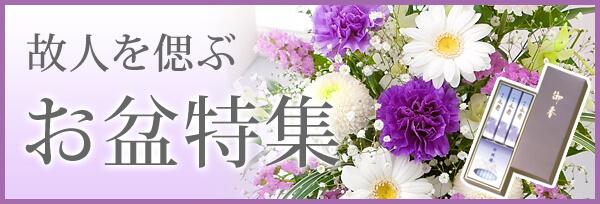 お盆の花特集