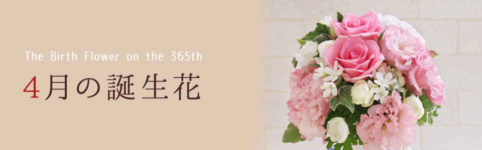 THE BIRTH FLOWER ON THE 365th 4月の花言葉