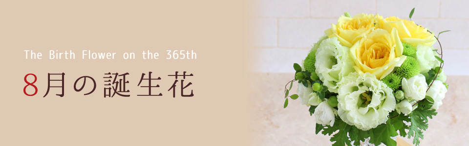 THE BIRTH FLOWER ON THE 365th 8月の花言葉