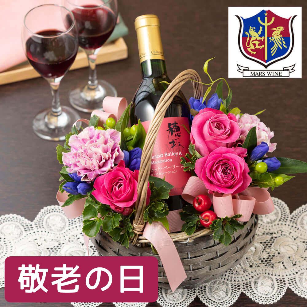 敬老の日/山梨の赤ワイン&アレンジメント|セット 穂坂マスカット・ベーリーAコールド・マセレーション|イイハナ・ドットコム|敬老の日を演出するお花とワインのカゴアレンジでサプライズをお届け|フラワーギフト 花 ギフト プレゼント 贈り物 お祝い メッセージ