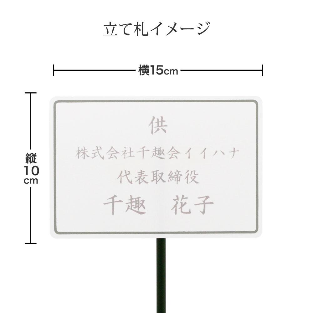 アレンジメント「Remember 〜偲ぶ思い〜」
