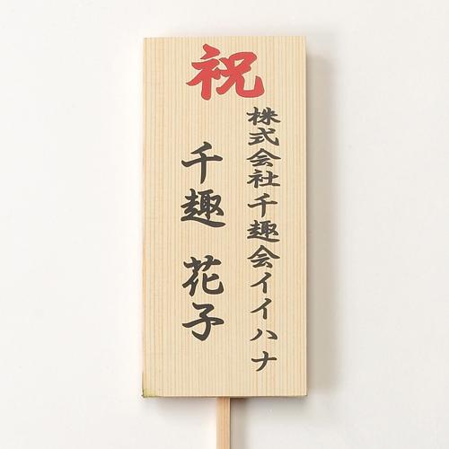 観葉植物「ドラセナ・コンシンネ10号 バスケット」