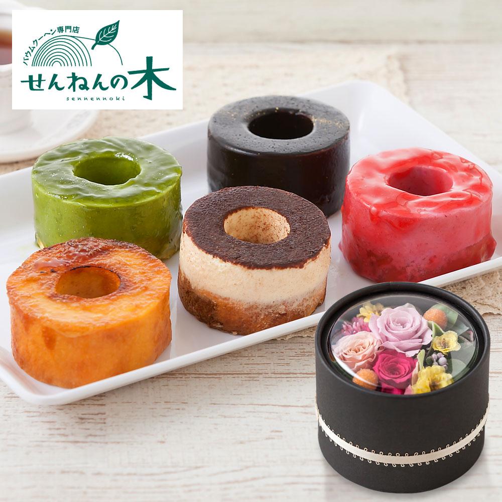 ねん の 木 せん せんねんの木「とろなまプチバウムケーキ」とお花|通販・お取り寄せ&ギフト