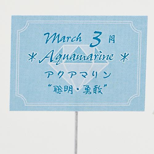 プリザーブドフラワー「誕生石ベア 3月アクアマリン」