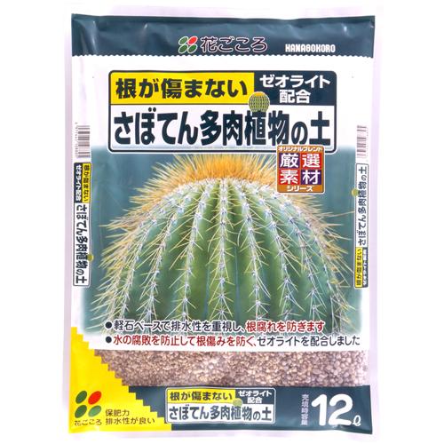 さぼてん多肉植物の土12L