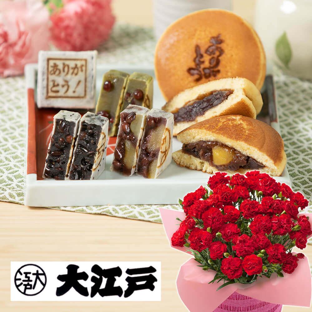 母の日 花 ギフト 鉢植えセット「菓子工房 大江戸 ありがとう焼き印入和菓子セット」