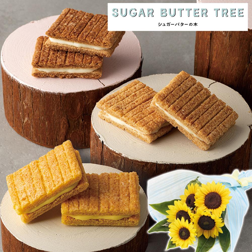 父の日 花 ギフト ひまわり花束セット「シュガーバターの木詰合せ」