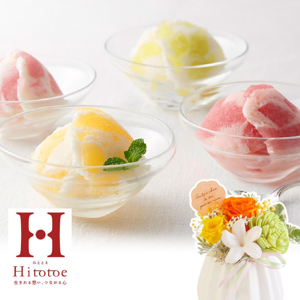 プリザーブドセット「中島大祥堂 凍らせて食べる アイスデザート」