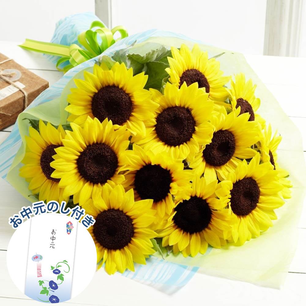 お中元 花束「笑顔の贈りもの 〜ヒマワリ〜」
