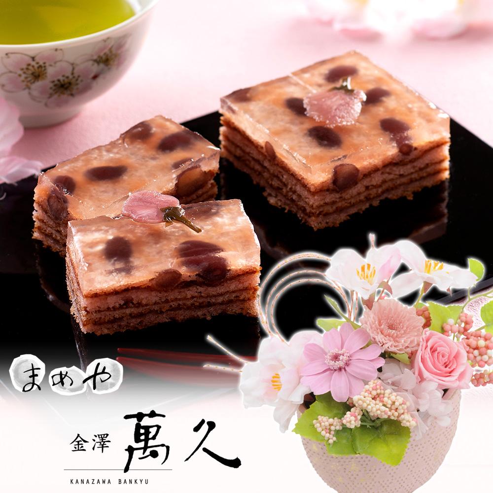 プリザーブドセット「まめや金澤萬久 わらび餅のバウム・桜」