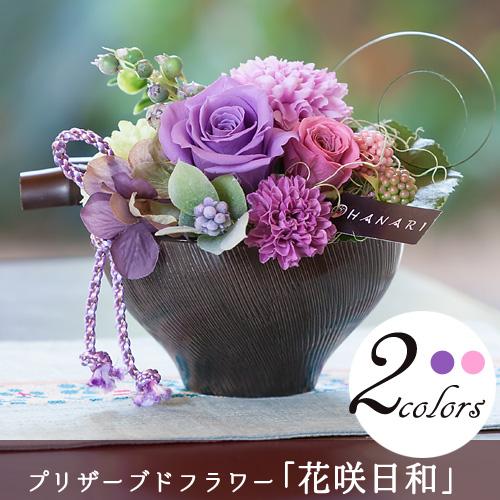 プリザーブドフラワー「花咲日和」