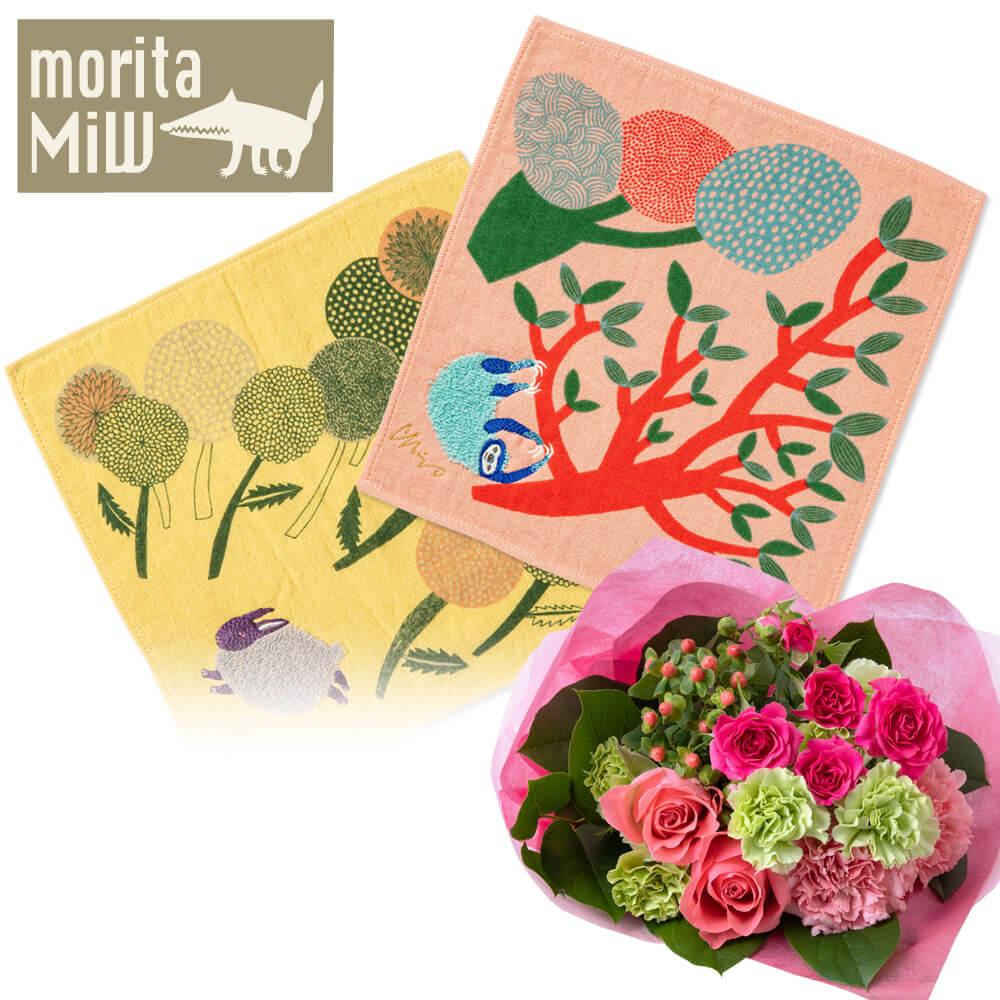 EX花束セット「moritaMiW モコモコドウブツハンカチ」